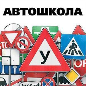 Автошколы Шаблыкино
