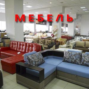 Магазины мебели Шаблыкино