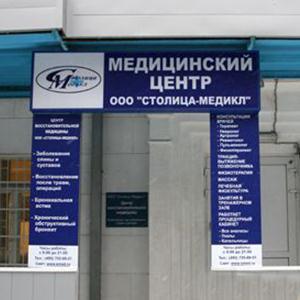 Медицинские центры Шаблыкино