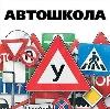 Автошколы в Шаблыкино