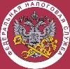 Налоговые инспекции, службы в Шаблыкино