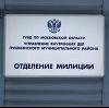 Отделения полиции в Шаблыкино
