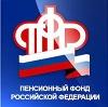 Пенсионные фонды в Шаблыкино