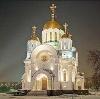 Религиозные учреждения в Шаблыкино