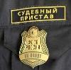 Судебные приставы в Шаблыкино