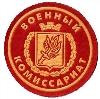 Военкоматы, комиссариаты в Шаблыкино