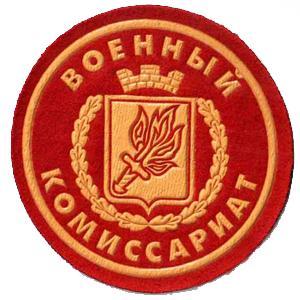 Военкоматы, комиссариаты Шаблыкино